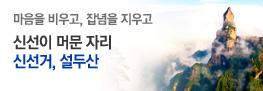 신선거/설두산/상해
