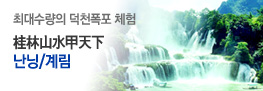 [복지포탈]신선유람 계림/난닝