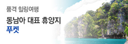 다시뜨는 동남아 NO.1 대표휴양지 푸켓!