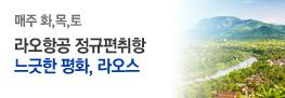 [부산] 자연과의 힐링 라오스