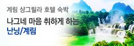 산수를 품은 계림,양삭+난닝 5/6일
