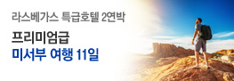 미서부 품격상품 11일