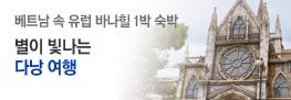 바나힐1박,다낭/호이안