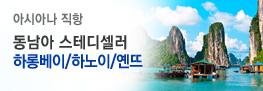 하롱베이/하노이/옌뜨