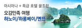 하노이/하롱베이/옌뜨
