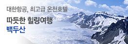 따뜻한 힐링여행 백두산